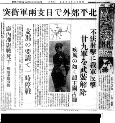 盧溝橋事件 : 激動の昭和史 - NA...